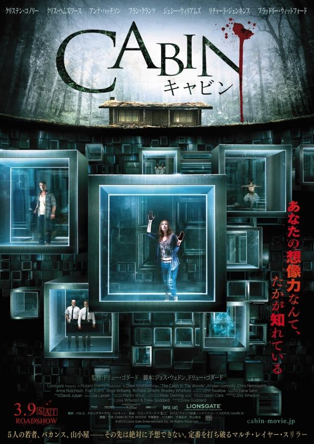 THE CABIN IN THE WOODS ถือเป็นหนังเก่าอีกเรื่องที่น่ากลัว
