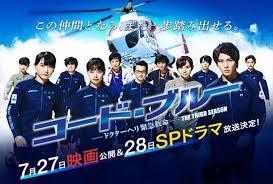 code blue ซีรีย์ญี่ปุ่น เป็นละครจากญี่ปุ่นที่สนุก และลุ้นมันส์ทุกภาค