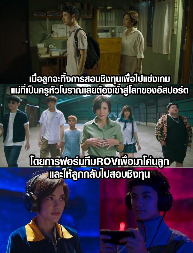 ภาพยนตร์ไทย เรื่อง เกมเมอร์เกมแม่