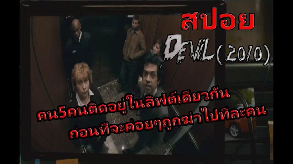 เรื่องย่อ...Devil จับฆาตกรในลิฟท์มรณะ